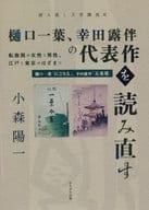 Ichiyo Higuchi Rereads Koda Rohan's Masterpieces