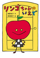 Apple-chan no Ie
