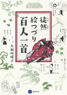 The Hundred Poems by One Hundred Poets by Tzu 然絵