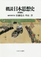 Outline : Enlarged edition of the history of Japanese thought