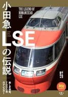 Odakyu LSE Legend