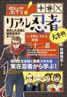 Amazing! Real Ninja Encyclopedia jutsu and Secret Ninja Tools