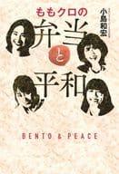 Momo Kuro Bento and Peace