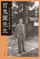 Hyakkien Sensei UCHIDA Hyakken Zenshu Geppo Shusei