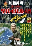 Hideaki Kato Introduction to Super Survival