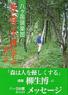 八ヶ岳倶楽部 森と暮らす、森に学ぶ
