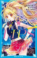 NOVEL WITCH MONSTER THIEF LIP S (1) SIXTH GENERATION NIGHT WITCH?