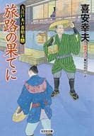 O-Edo Kidoban-Shimashima-14 Tabiji no Hate