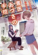 Introduction to bibliography Novel! Shoi-Azusa no Tehikae