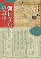 Asahi Bunzaemon's dining table