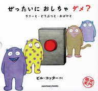With Case) DO N'T YOU DARE? Larry and Dobutsu and Obake