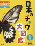 Japanese butterfly map (1)