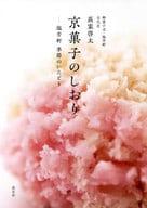 Kyoto Sweets no Shiori Shiohoken Seasonal Irodori