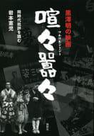 Akira Kurosawa's films
