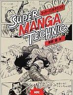 Super ・ manga ・ technique