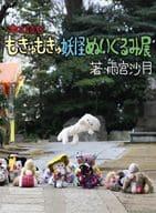 """Book Reading """"Waku Waku Waku"""" Yokai Plush toy Exhibition"""