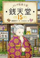 Fushigi Dagashiya Zentendo 15