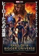 Marvel Cinematic Universe : Heroes' Words