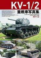 KV-I/II重型坦克影集