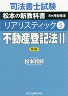 Judicial scrivener examination Realistic 5 Real Estate Registration Act II, Third Edition