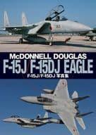 F-15J/F-15DJ鹰写真集