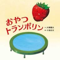 Snack trampoline