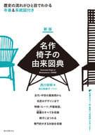 新版名作椅子的由来图典