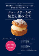 The idea and assembly of cream puffs