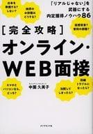 【完全攻略】 オンライン・WEB面接