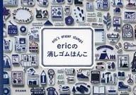 Eric's Eraser Stamp