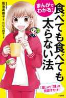 I CAN TELL FROM THE MANGA! HOW TO EAT AND EAT WITHOUT GAINING WEIGHT!