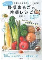 Frozen whole vegetable recipe