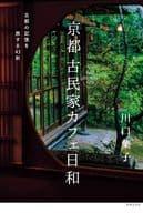 Kyoto Kominka Cafe Hiyorikoto no Omoide ni Taberu 43