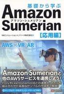 Amazon Sumerian Application