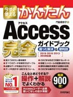 Easy Access Complete Guidebook for Instant Use [2019/2016/2013/365]