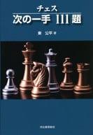 国际象棋下一手111题新装版