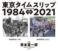 东京时间单1984⇔2021Tokyo Time Slip1984⇔2021