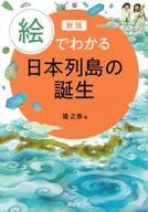 The Birth of the Japanese Archipelago