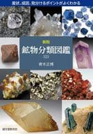 New Edition Mineral Classification Guide 323