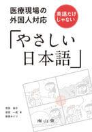 「 Easy Japanese 」