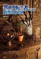 为异世界转生者创作BOOK
