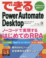 The first RPA to be realized with Power Automate Desktop no code
