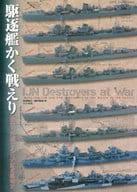 驱逐舰战斗领