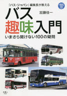 Introduction to Bus Hobby