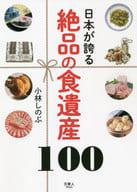 绝品食遗产100日本引以为豪的