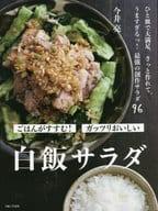 White rice salad