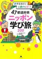 旅するほどに賢く、心豊かに! 47都道府県 ニッポン学び旅200