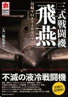 Type 3 fighter 「 Hiyan 」