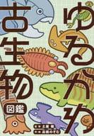 Yurukawa Antique guide