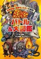 Japanese Yokai x World Monster! Yokai Battle Large Picture Book